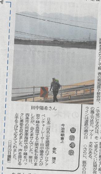 20151204_愛媛新聞
